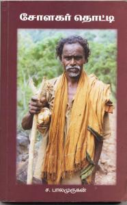 சோளகர் தொட்டி மீட்டுத் தந்த போர்க்கால நினைவுகள்