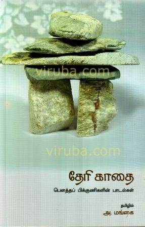 therikathai