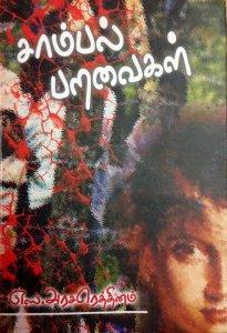 Arunmozhivarman