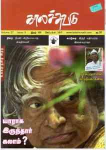 Kalachuvadu Cover