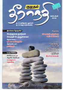 theeranathi (2)