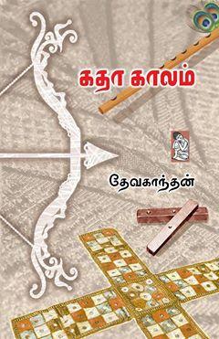 கதாகாலம்