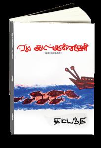 book_cover7kadal