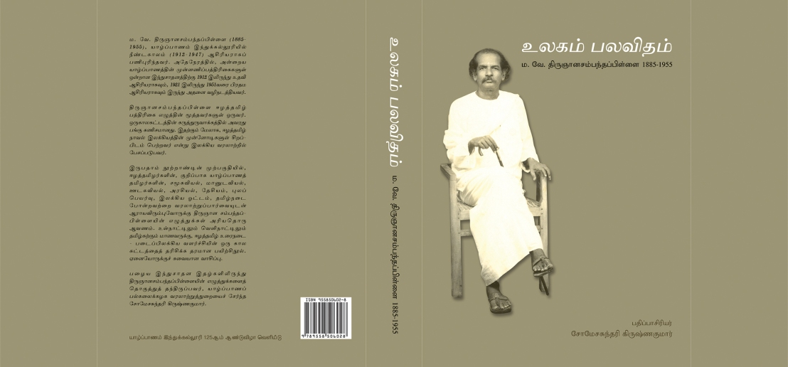 Ulakam Palavitam Cover