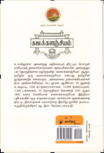 Kalaikkalanjiyam Back